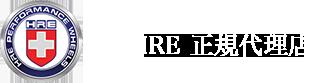HRE正規代理店